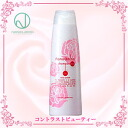 ニューウェイジャパン Nano Shampoo 250 ml RM-RO rose SOAP NewayJapan NanoAmino fs3gm