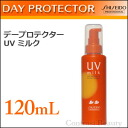 Shiseido Shiseido professional day protector UV milk 120 ml shiseido PROFESSIONAL fs3gm