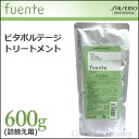 Shiseido Shiseido professional Fuente ビタボルテージ treatments 600 g refill refill for shiseido