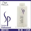 Wella SP スムーズン conditioner 1000 mL for refilling wera fs3gm