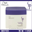 Wella SP スムーズン mask 400 ml wera, wella