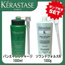 Kerastase business size 2 point set RE バンエイジリチャージ 1000 ml with pump & RE ソワンドフォルス N 1000 g with pump
