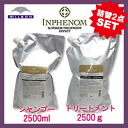 Milbon インフェノム business size 2500 two point sets shampoo 2500 ml refill & treatments 2500 g MILBON INPHENOM fs3gm