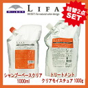 Dieses rifa business size 1000 two-point set shampoo base clear 1000 ml refill & トリートメントクリアモイスチュア 1000 g fs3gm