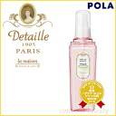 Paula detaille La Maison make-up Remover 200 mL POLA skin care fs3gm