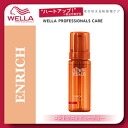 Wella enrich bouncy form 150 ml ハートアップケア enrich line WELLA fs3gm Rakuten Japan one sale