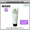 Demi コンポジオ EQ mask G 50 g fs3gm