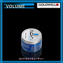 GOLDWELL-style signs volume lagoon jam 153 g GOLDWELL
