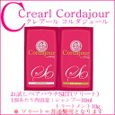 ペアパウチ set ♪ clear cold Jules ソリート shampoo 10 ml & treatment 10 g set for normal hair Crearl Cordajour fs3gm