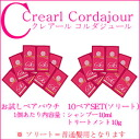Try 10 past ♪ clear cold Jules ソリート shampoo 10ml×10 & regular treatment 10 g x 10 set for hair Crearl Cordajour fs3gm