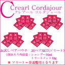 Try 20 past ♪ clear cold Jules solid shampoo 10ml×20 & regular treatment 10 g × 20 set for hair Crearl Cordajour P27Mar15