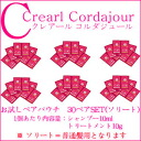 Try 30 past ♪ clear cold Jules solid shampoo 10ml×30 & treatment 10 g × 30 set for normal hair Crearl Cordajour...