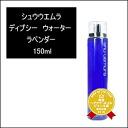 Shu Uemura depsea water Lavender 150 ml shu uemura fs3gm