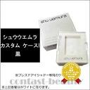 shu uemura custom case I black shu uemura 02P31Aug14