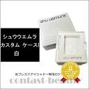 Shu Uemura custom case I white shu uemura fs3gm