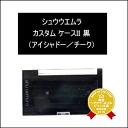Shu Uemura custom case II Black shu uemura fs3gm