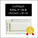 Shu Uemura custom case II white shu uemura fs3gm