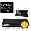 Shu Uemura custom palette IV black shu uemura fs3gm