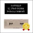 Shu Uemura mini black crystal false eyelashes (false eyelashes) shu uemura.