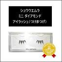 Shu Uemura mini diamond eyelashes (false eyelashes) shu uemura 02P06May15