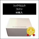 Shu Uemura cotton ( 90 pieces ) shu uemura fs3gm
