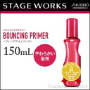 Shiseido Shiseido ステージワークス バウンシングプライマー 150 ml fs3gm