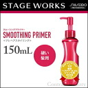150 ml of Shiseido stage workses Mu thing primers