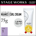 75 g of 1 Shiseido stage works curl nuance curl cream