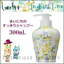 Of モルトベーネ every day is 300 ml of shampoo Lauretta in bus line fs3gm clearly