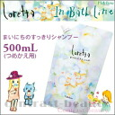 Of モルトベーネ every day is a sale Japan's most clearly 500 ml of shampoo refillable Lauretta in bus line fs3gm Rakuten