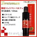 Safety medicinal treatment Parfait 180 ml 02P13Dec13