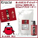 Kracie had occasional conditioner 2000 ml refill for & applicator 500 ml 02P13Dec13