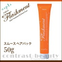 Napa nupur フラッシュメント smoother Pack 50 g fs3gm