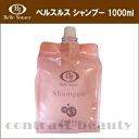 Bergen NS ベルスルス shampoo 1000 ml refill refill fs3gm