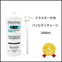 Pump with LOREAL PARIS KERASTASE, kerastase BI 1000 ml of バンビオリチャージ