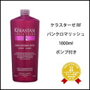 Pump 05P28oct13 fs3gm KERASTASE, kerastase RF 1000 ml of バンクロマリッシュ