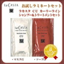 La Casta try laminate set CU Kali line shampoo & treatment set Thorpe ( CU8ml ) & mask ( CU8g ) fs3gm