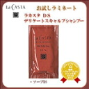 La Casta try laminate DS デリケートスキャルプ shampoo SOAP ( DS8ml ) fs3gm