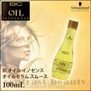 Schwarzkopf BC オイルイノ sense オイルセラム smooth 100 mL fs3gm Rakuten Japan one sale