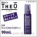 90 ml of LebeL geo-face moisture fs3gm