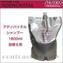 Shiseido Shiseido professional アデノバイタル shampoo 1800 ml refill refill fs3gm