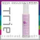 Rubelles Triennale ムーブエマル John (10) 105 ml (hair cream emulsion WAX wax) 05P28oct13 fs3gm