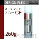Shiseido Shiseido design Flex super hard spray CF 260 g