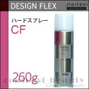 260 g of Shiseido professional design flexible hard spray CF shiseido PROFESSIONAL