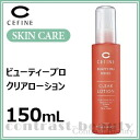 Sphene clear lotion 150 ml CEFINE beauty Pro series fs3gm