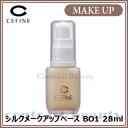 Sphene シルクメーク up base BO1 28ml 05P28oct13 fs3gm