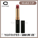 Sphene wet lip colour refill