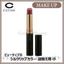 Sphene beauty Pro シルクリップ color refill refill for small 02P01Jun14
