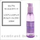 L'Oreal serie expert リスアンリミテッド shining oil 125 ml containers