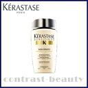Entering 250 ml of Kerastase DS バンデンシフィック containers